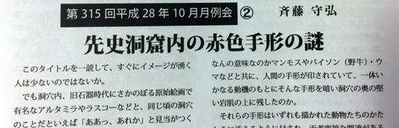 『歴研神奈川』(平成28年10月号)より
