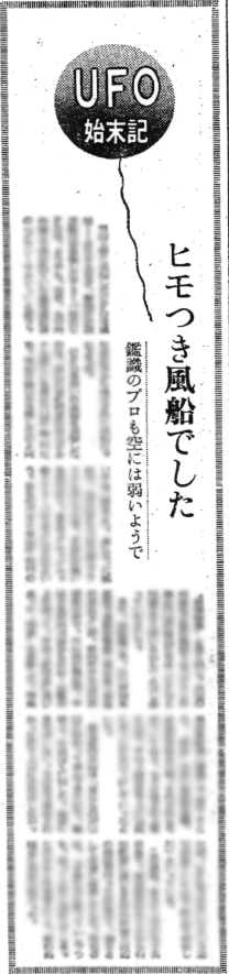『読売新聞』(1976年7月18日、20面)の記事
