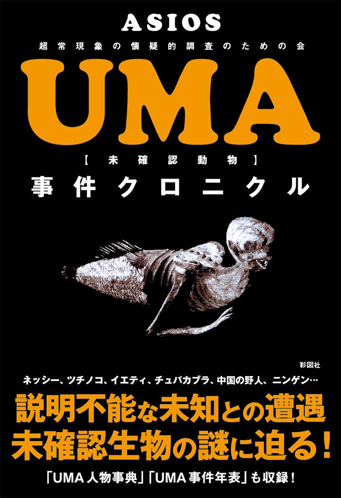 『UMA事件クロニクル』カバー